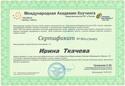 Сертификат Международной Академии Коучинга