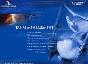 Курс 'Тайм-менеджмент' для ОАО 'ГМК 'Норильский никель'