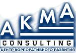 Центр Корпоративного Развития Акма-Консалтинг